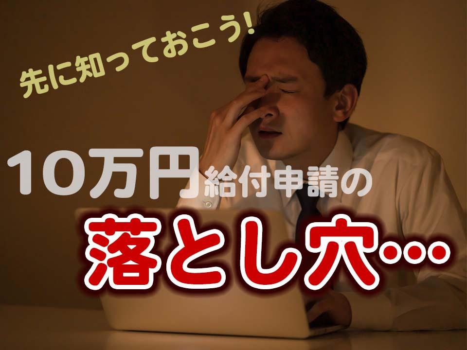 【先に知っておかないと損!】オンラインで「特別定額給付金10万円」を申請する際の4つの落とし穴