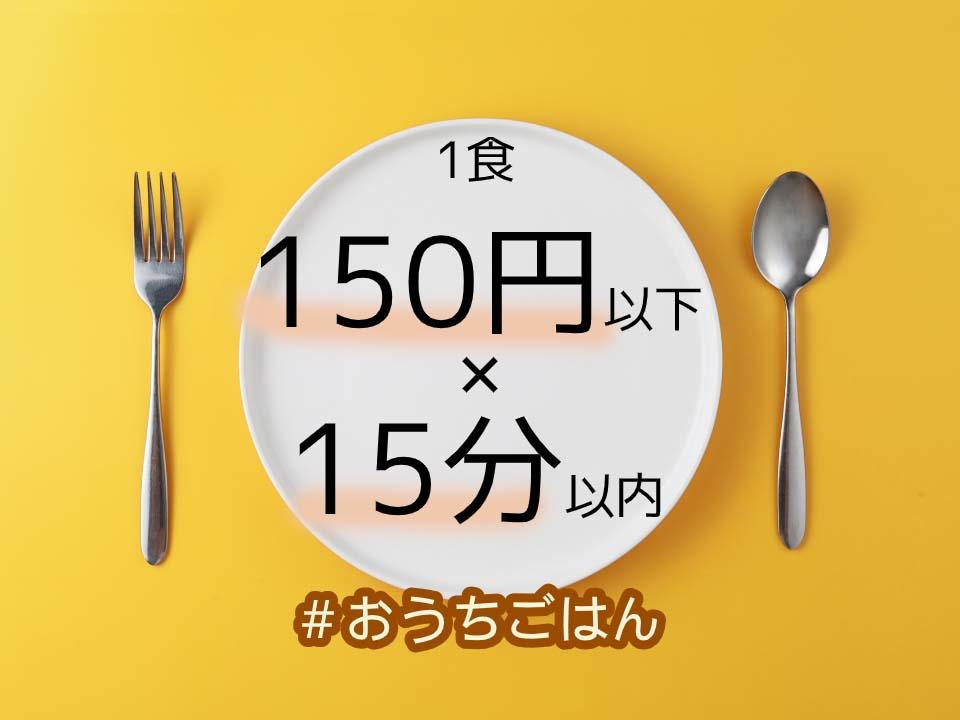 【1食150円以下】簡単で安い☆はやうまテレワーク飯5選 #おうちごはん