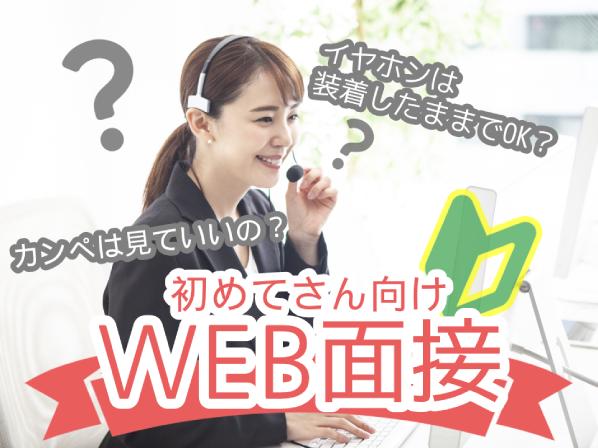 【就活・転職】これさえ抑えておけばバッチリ!初めてのWEB面接・オンライン面接