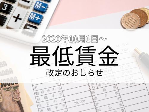 【10月1日より】最低賃金が改定されます