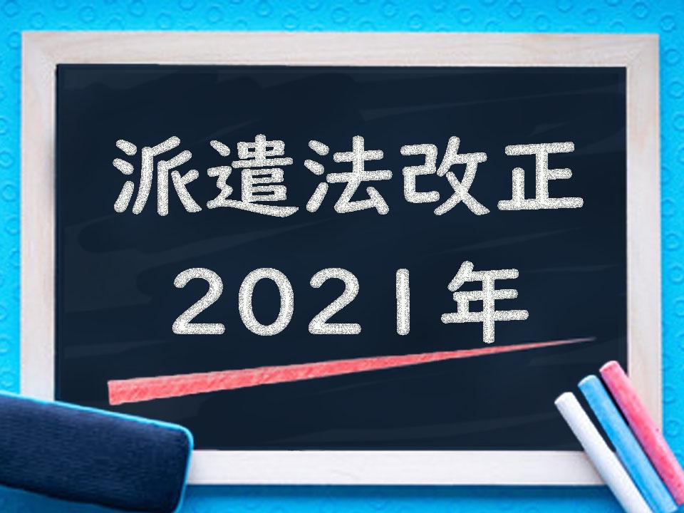 派遣法改正 2021年 分かりやすくご説明いたします♪